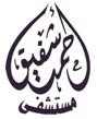 مستشفي أحمد شفيق