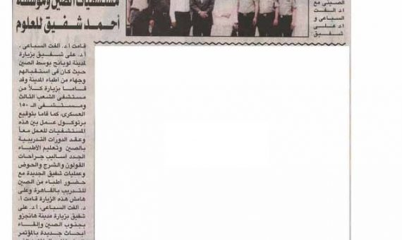 مستشفي أحمد شفيق - Newspaper test
