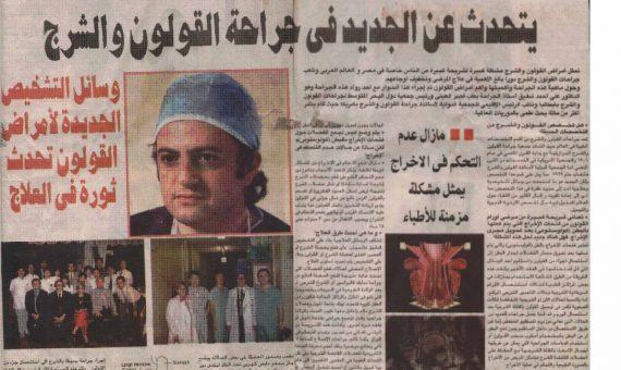 جراحة القولون و الشرج - Newspaper test