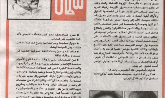 دكتور أحمد شفيق